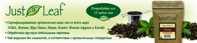 чай только лист
